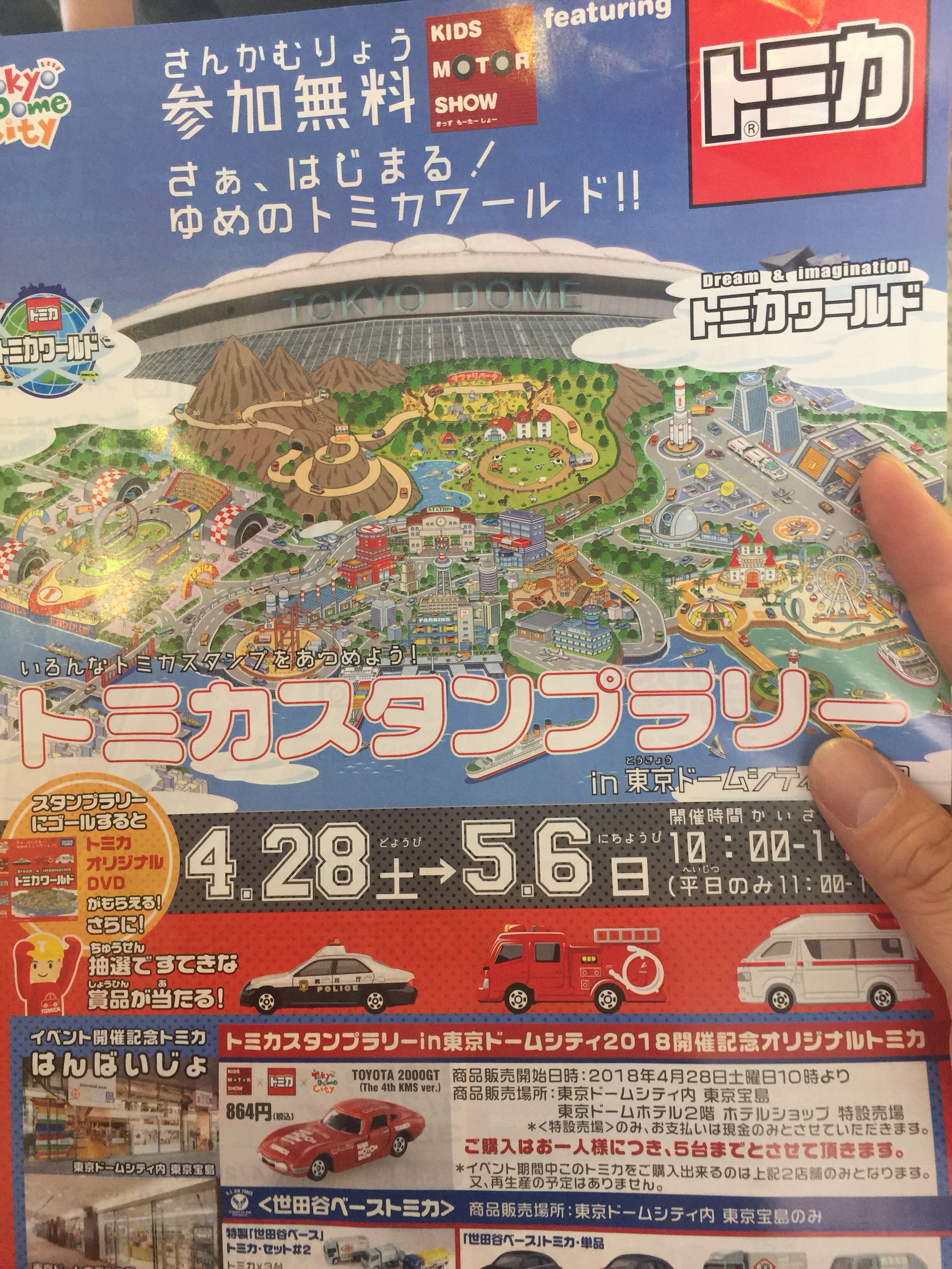 【トミカ】トミカスタンプラリーin東京ドームシティ 2018