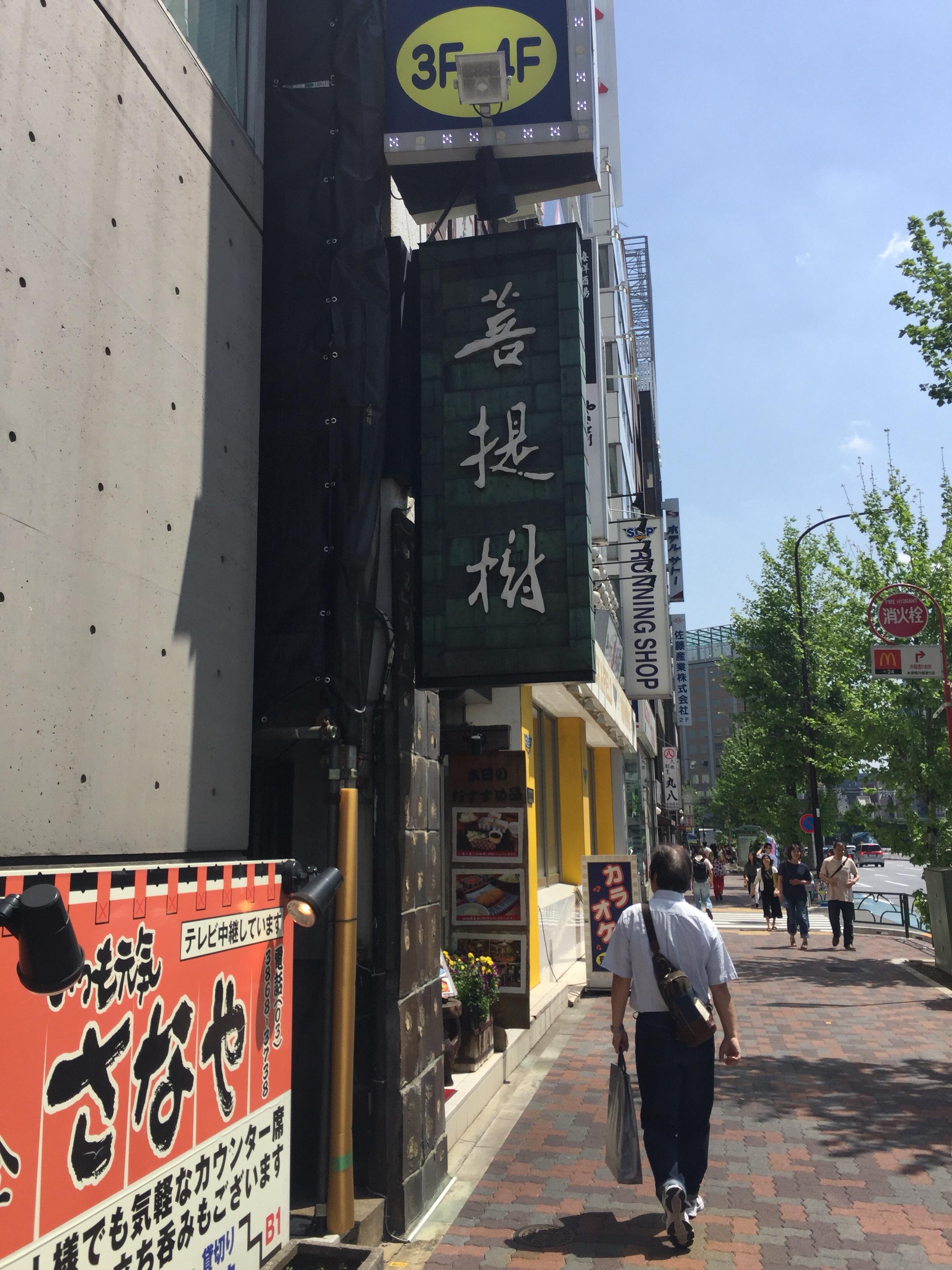 【水道橋】東京ドームシティ前の子連れ歓迎の特大エビフライに和牛ハンバーグとんかつが美味しい「菩提樹」