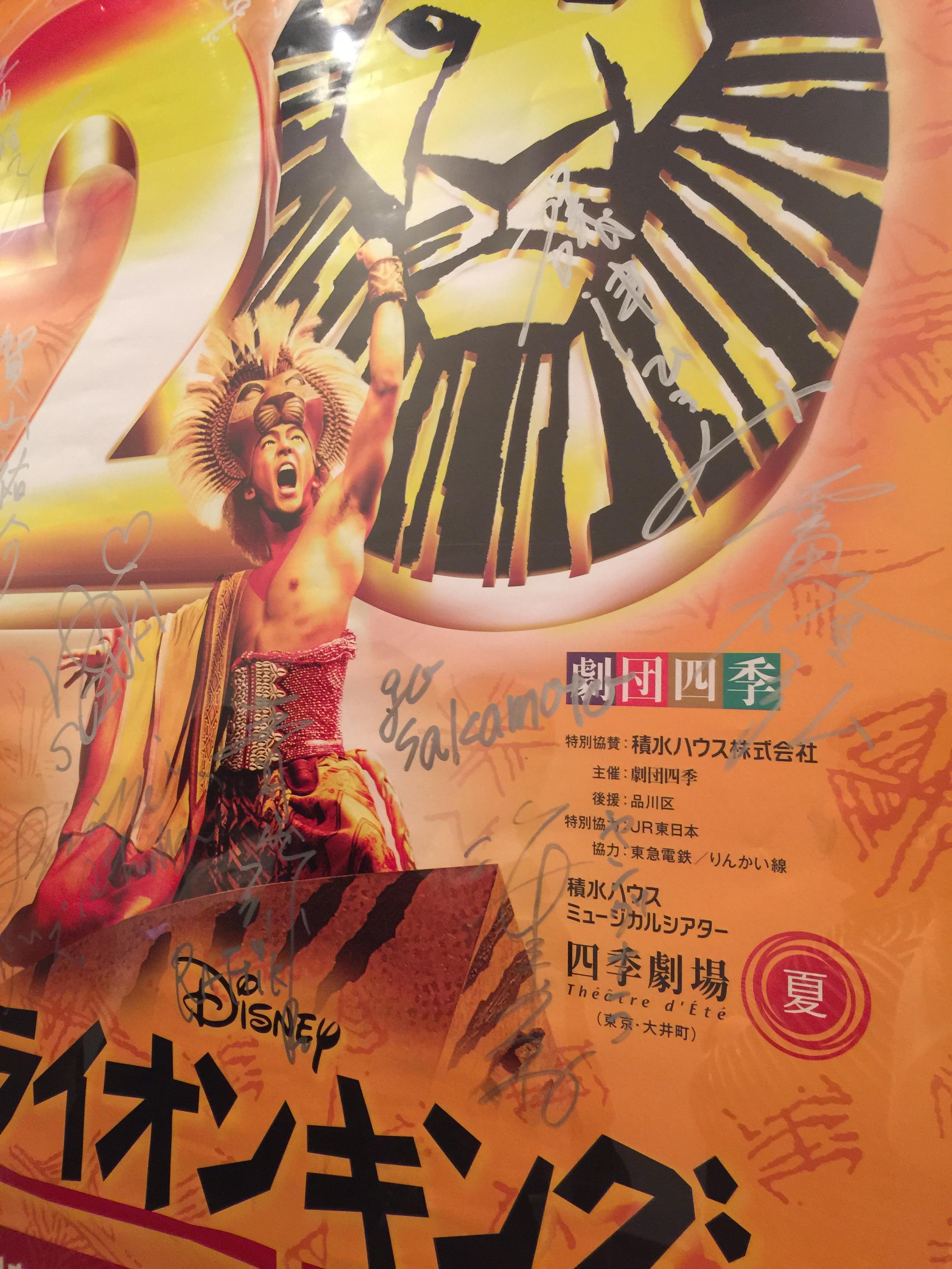 【劇団四季】四季劇場夏でライオンキングを子連れデビューするときに知っておきたいこと