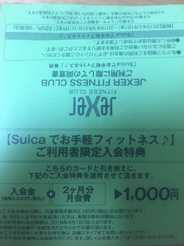 【体験】ジェクサ―・フィットネスクラブ・メトロポリタン池袋の体験記録