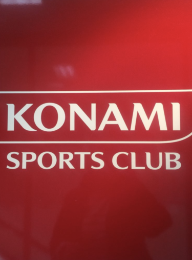 コナミスポーツクラブ体験レポ【池袋】