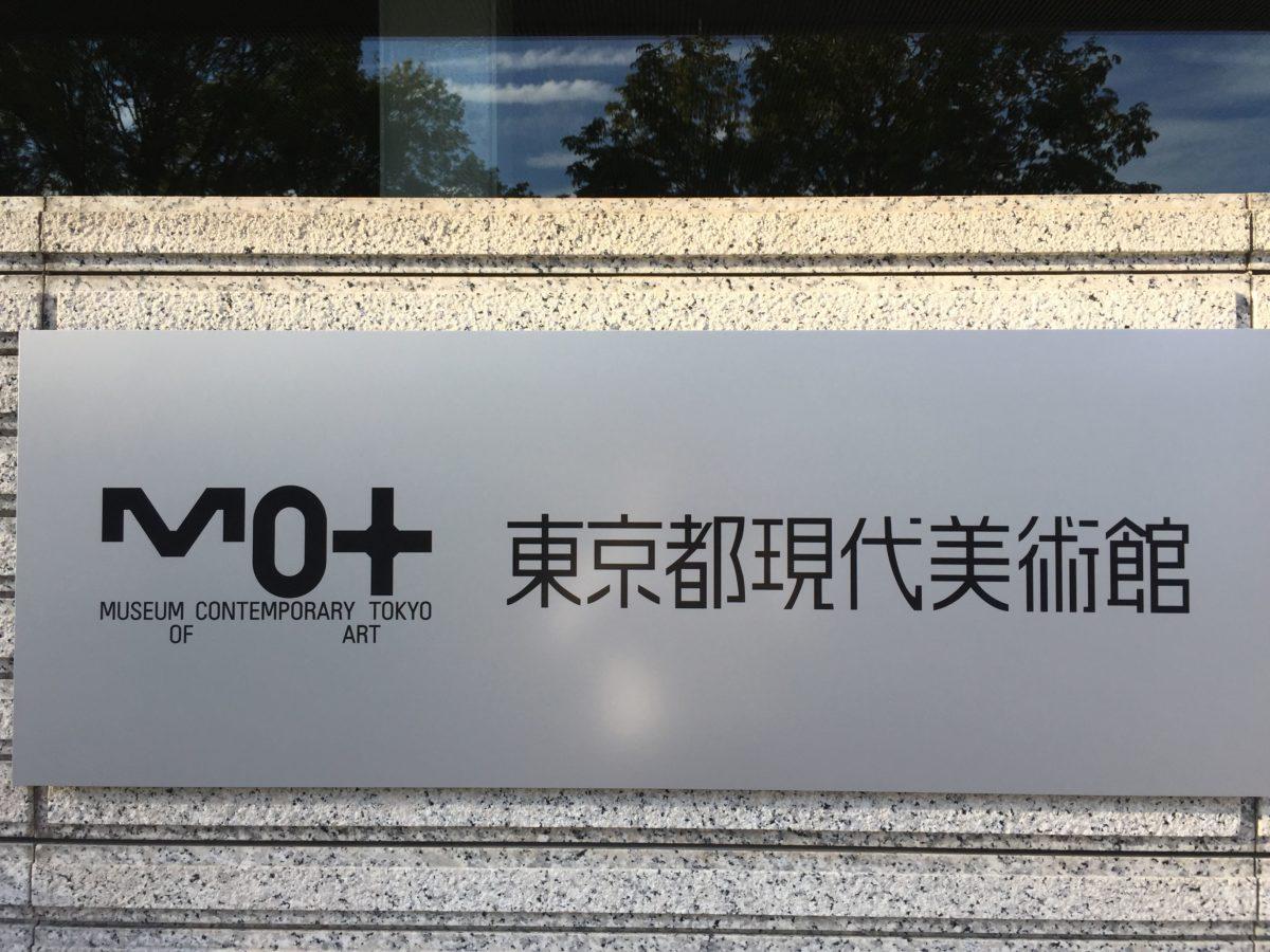 東京都現代美術館は子連れで楽しめる