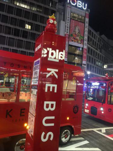 イケバス(IKE BUS)に乗るときに知っておきたい情報
