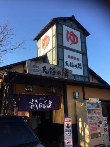 【大分温泉】別府湾のオーシャンビューの家族風呂がおすすめ神埼温泉「天海の湯」