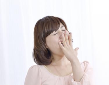 生あくびとは?止まらない生あくびの原因
