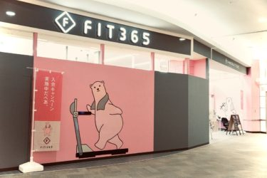 FIT365(フィット365)の家族会員がコスパ最強
